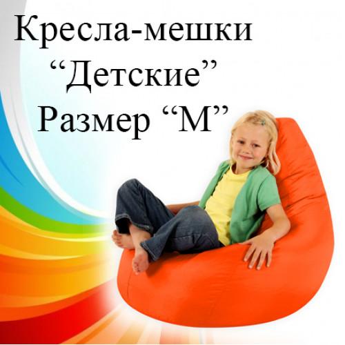 """Кресла-мешки """"Детские"""" Груша"""