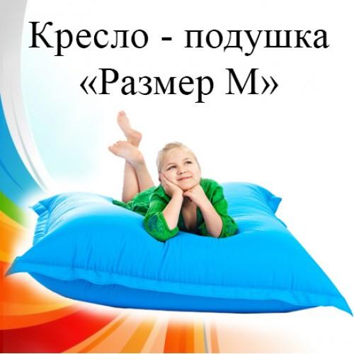 Кресло - подушка «Размер M»