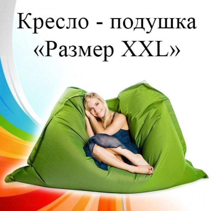 Кресло - подушка «Размер XXL»