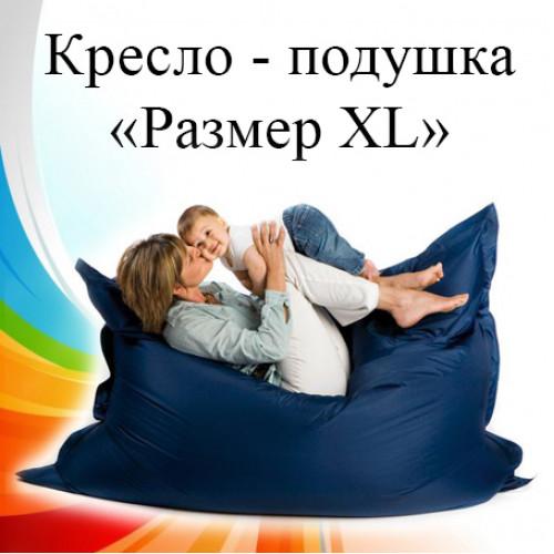 Кресло - подушка «Размер XL»