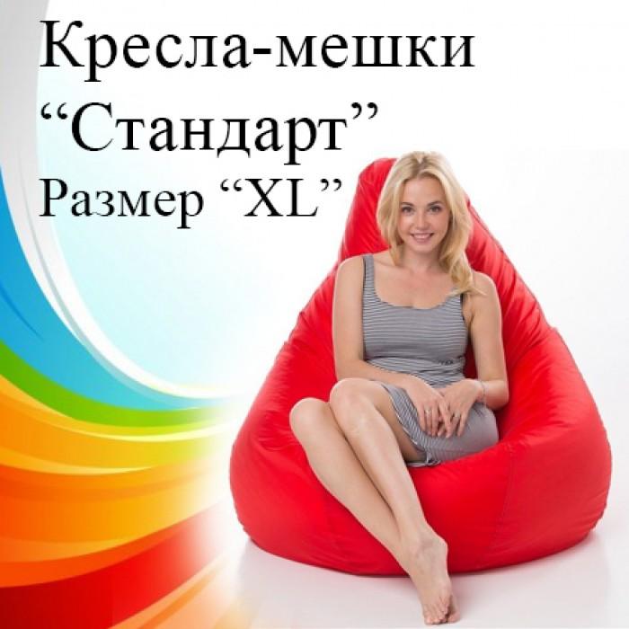 """Кресла-мешки """"Стандарт"""" Груша"""