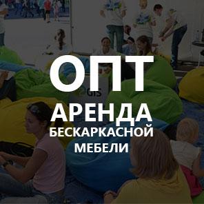 Кресла мешки оптом в Иркутске